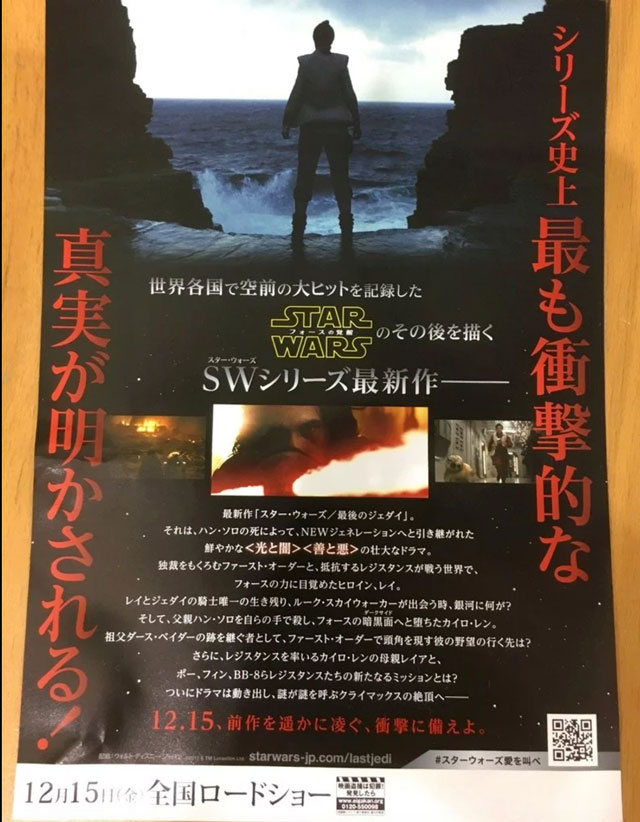 Star-Wars-Japanese-Poster